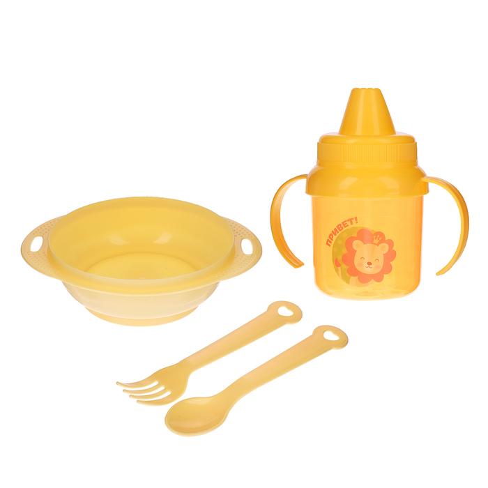 Набор детской посуды «Львёнок», 4 предмета: тарелка, поильник, ложка, вилка, от 5 мес.