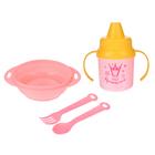 Набор детской посуды «Наша принцесса», 4 предмета: тарелка, поильник, ложка, вилка, от 5 мес.