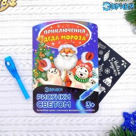 Неоновые открытки «Приключения Деда мороза» Ош