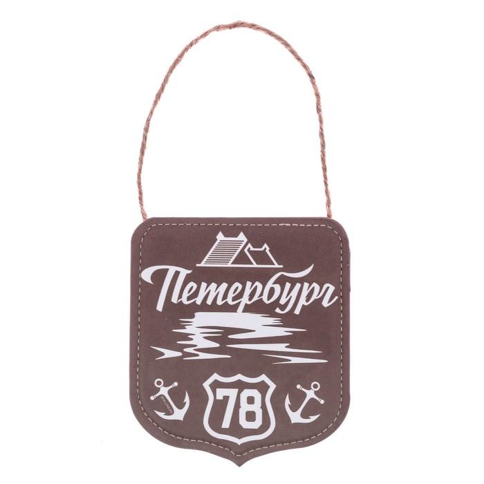 """Вымпел в авто """"Петербург"""""""