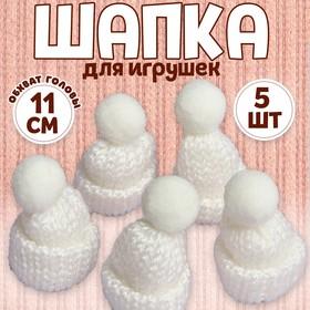 Шапка для игрушек вязанная с помпоном, набор 5 шт., цвет белый