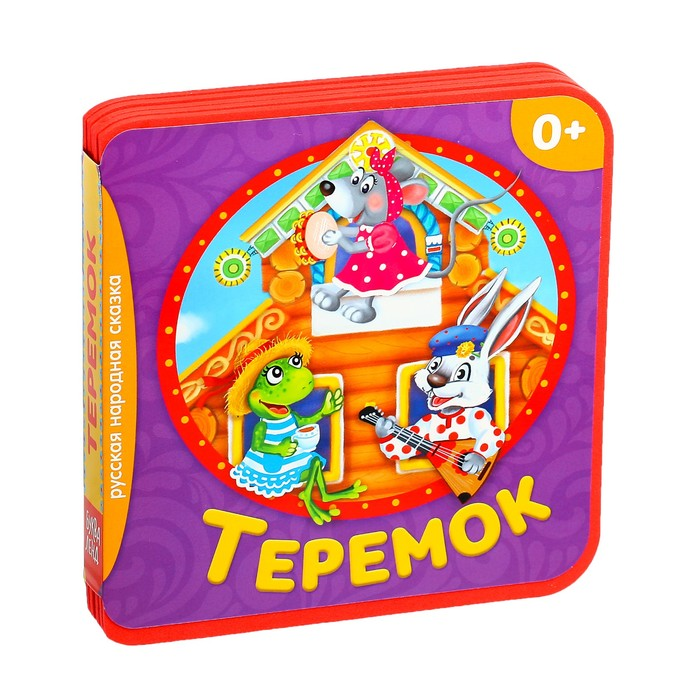 Мягкая книжка- сказка EVA «Теремок», 10 стр. - фото 971350