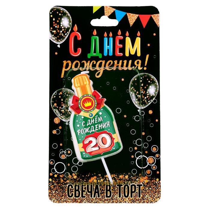 """Свеча в торт бутылка шампанского, """"20 С днем рождения!"""" - фото 193733421"""