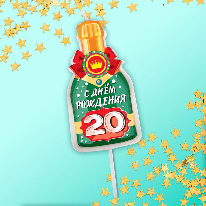 """Свеча в торт бутылка шампанского, """"20 С днем рождения!"""" - фото 35608687"""