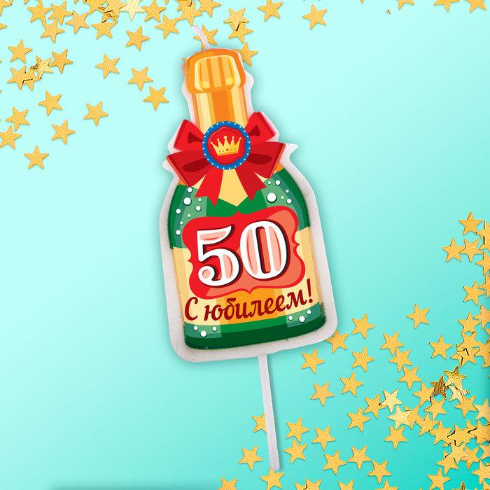 """Свеча в торт бутылка шампанского, """"50 С днем рождения!"""" - фото 35608695"""