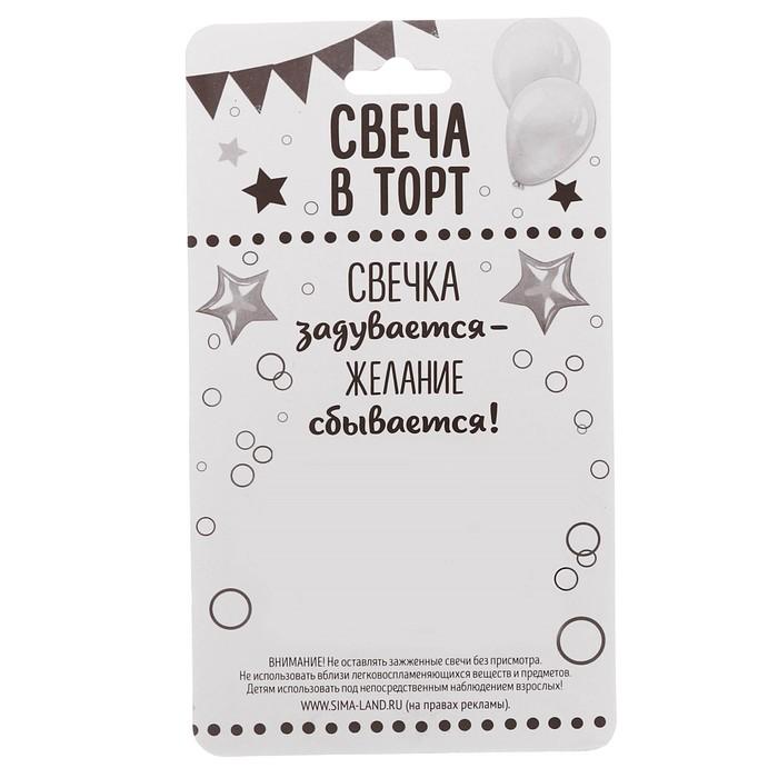 """Свеча в торт бутылка шампанского, """"50 С днем рождения!"""" - фото 35608697"""