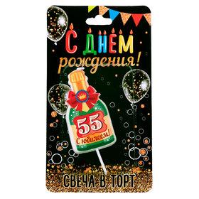 """Свеча в торт бутылка шампанского, """"55 С днем рождения!"""""""