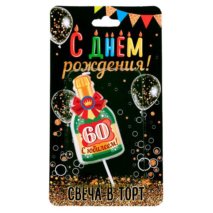 """Свеча в торт бутылка шампанского, """"60 С днем рождения!"""" - фото 190573068"""