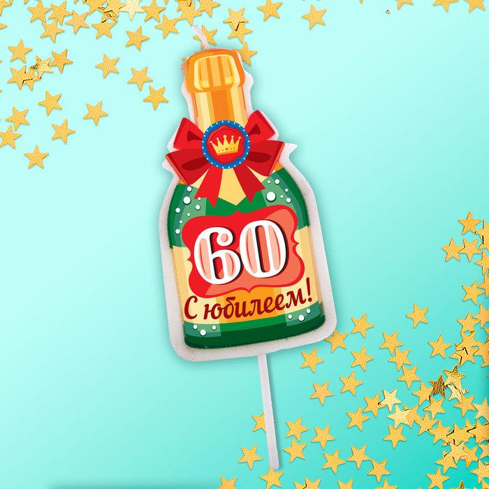 """Свеча в торт бутылка шампанского, """"60 С днем рождения!"""" - фото 35608703"""