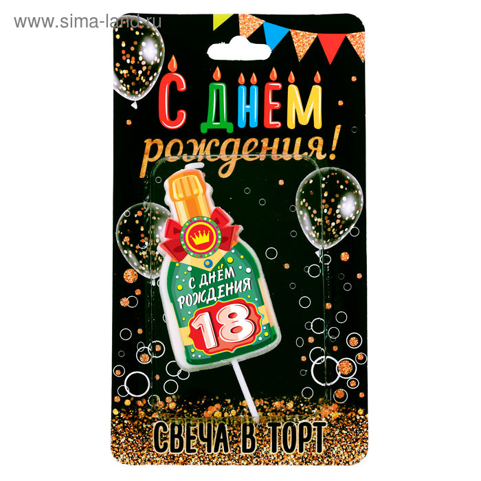"""Candle in a cake, bottle of champagne, """"18 happy birthday!"""""""