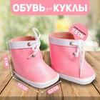 Ботинки для куклы «Завязки», длина подошвы: 7,6 см, 1 пара, цвет нежно-розовый - фото 76314295