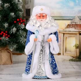 """Дед мороз """"Кудрявая борода"""" синий, двигается, 37 см"""