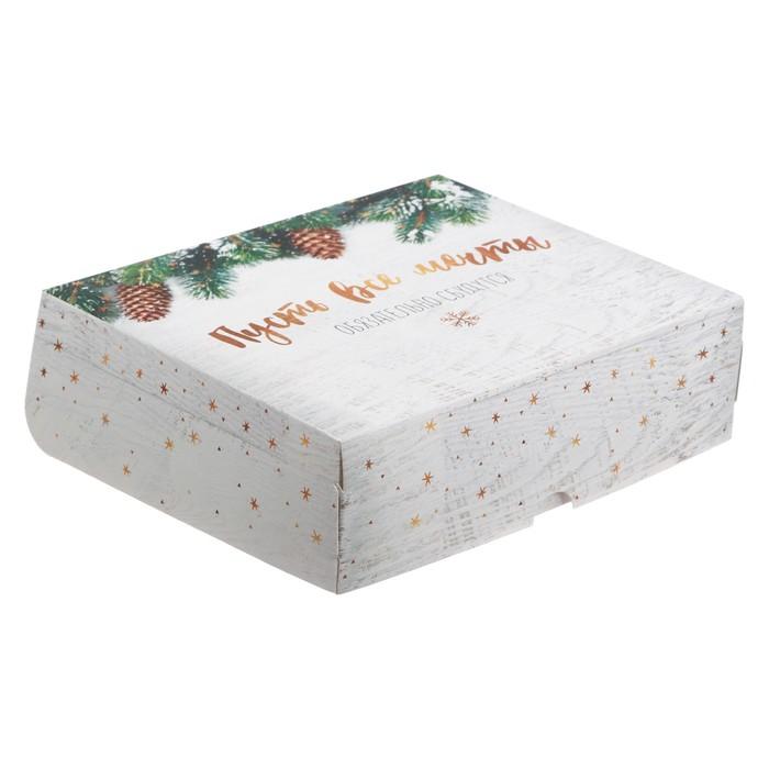 Упаковка для кондитерских изделий «Пусть все мечты обязательно сбудутся», 20 × 17 × 6 см