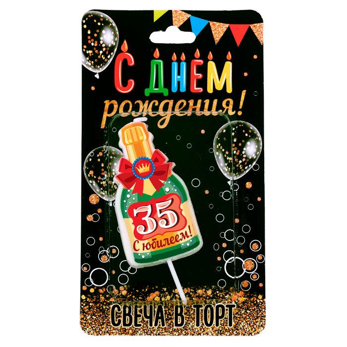 """Свеча в торт бутылка шампанского, """"35 С днем рождения!"""" - фото 35608710"""
