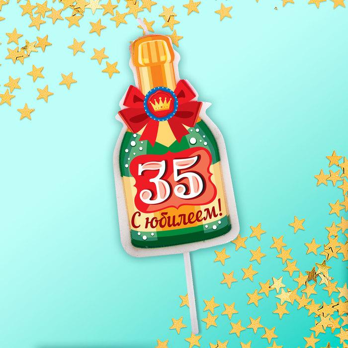 """Свеча в торт бутылка шампанского, """"35 С днем рождения!"""" - фото 35608711"""
