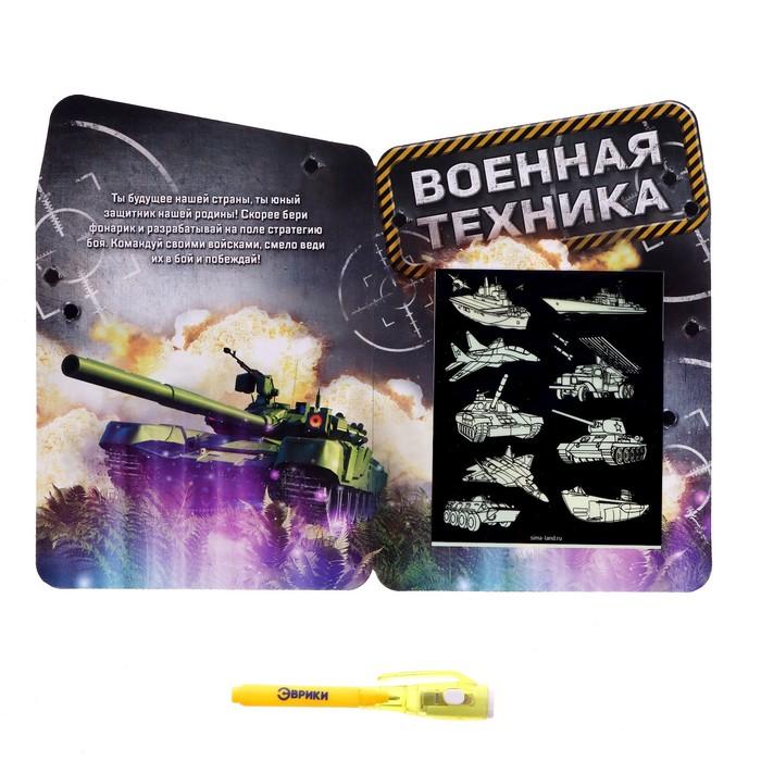 неоновые открытки военная техника 3281135 вместе прогуляемся