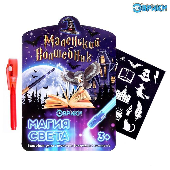 Неоновые открытки «Маленький волшебник»