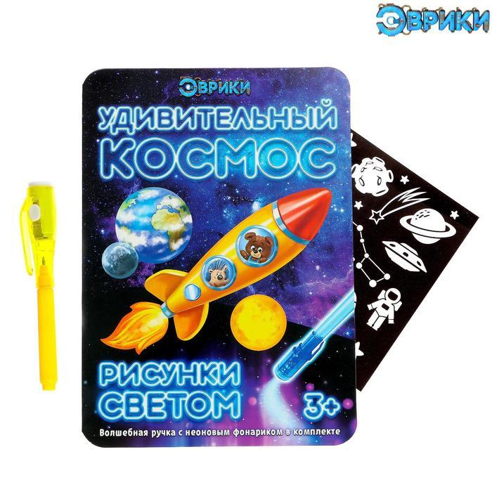 Неоновые открытки «Удивительный космос»