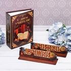 """Подарочный набор """"С днём учителя!"""": фотоальбом на 100 фото и интерьерные буквы"""