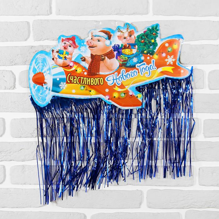 """Гирлянда-плакат с блестящим дождиком """"Счастливого нового года"""""""