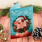 """Новогодняя фреска на открытке """"Чудес в Новом году!"""", хрюшка, набор: песок 9 цветов 2гр, стека"""