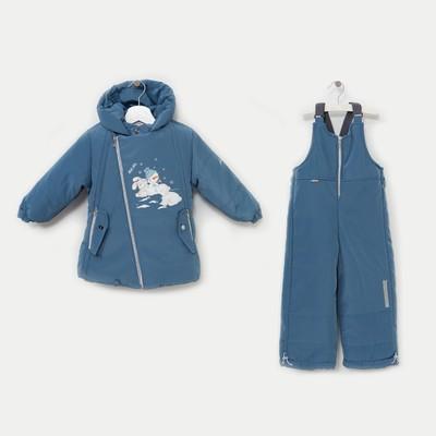 Комплект (Куртка + Полукомбинезон), рост 98 см, цвет индиго