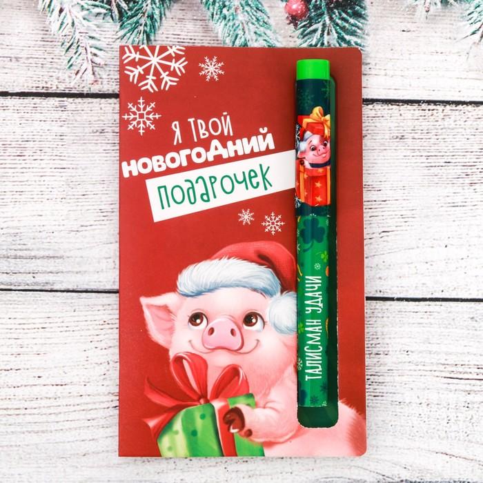 Открытка мальчику, ручка на открытке для нового года