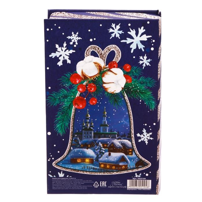 Коробка‒книга подарочная «С Новым годом», 11 × 18 × 4.5 см