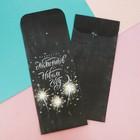Пакетик подарочный «Волшебных моментов» , 13 × 28,9 см