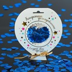 """Конфетти в открытке """"Хорошее настроение"""" синие"""