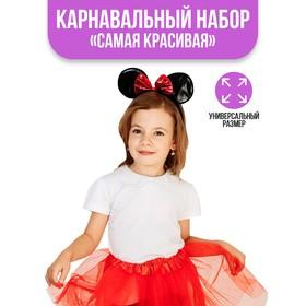 """Карнавальный костюм """"Самая красивая"""" ободок с ушками, юбка, термонаклейка"""