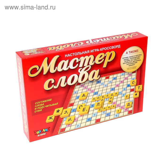 """Настольная игра-кроссворд """"Мастер слова"""""""