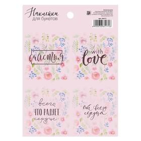 Наклейка для цветов «От всего сердца», 16 × 9 см