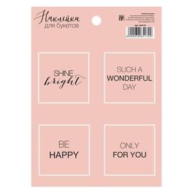 Наклейка для цветов Shine bright, 16 × 9 см
