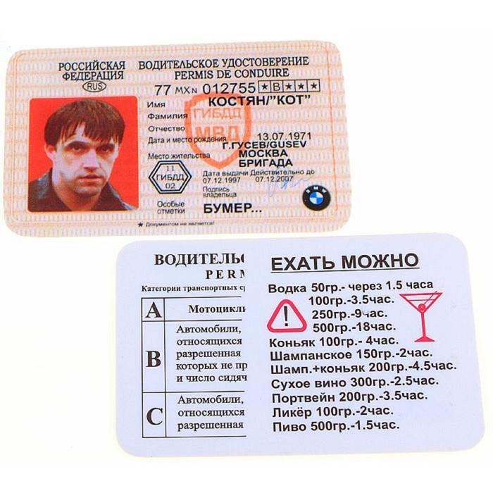 Прикольные водительские удостоверение картинки, год фото поздравления