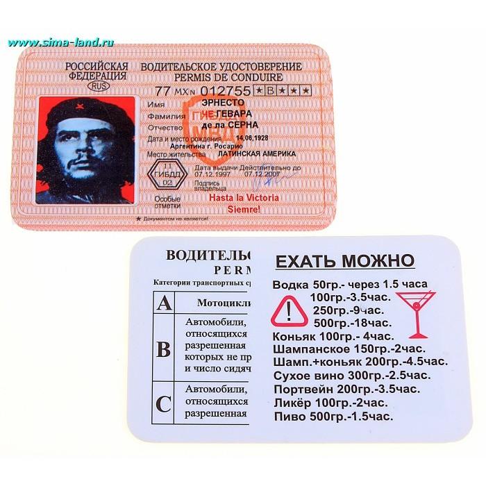 Табличка, водительские права поздравления картинки