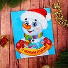 """Новогодняя гравюра на открытке """"Веселый снеговик"""""""