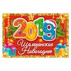"""Наклейка на бутылку """"Шампанское новогоднее 2019"""""""