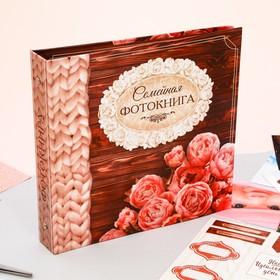 """Фотокнига с наклейками """"Секреты счастливой семейной жизни"""", 26 х 26 см, 25 листов: 5 дизайнерских, 10 магнитных и 10 цветных"""