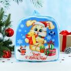 Рюкзак детский «Чудес в Новом Году!», зайка р-р. 24,5×24,5 см