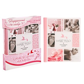 """Gift set for baby girl """"Our miracle"""": the magnetic photo album 20 sheets and accessories for the photo shoot"""