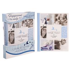 """Подарочный набор для мальчика """"Наше чудо"""": фотоальбом на 20 магнитных листов и аксессуары для фотосессии"""