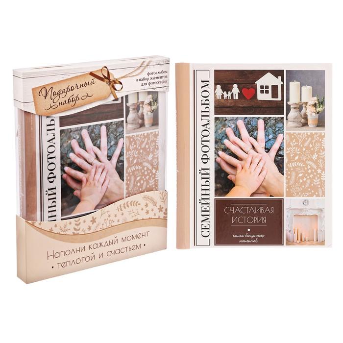 """Подарочный набор """"Семейный"""": фотоальбом на 20 магнитных листов и аксессуары для фотосессии"""
