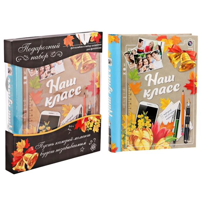 """Подарочный набор """"Наш класс"""": фотоальбом на 20 магнитных листов и аксессуары для фотосессии"""