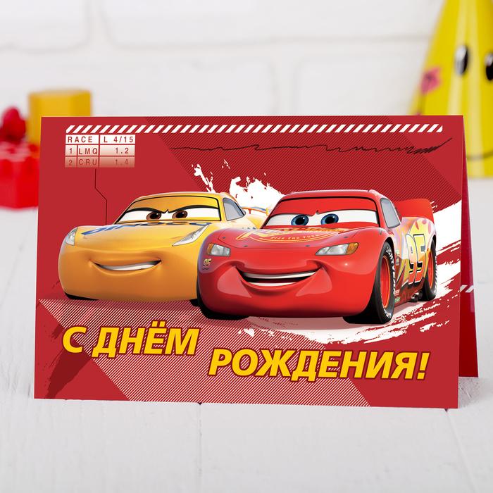 Тачки открытки с днем рождения, день рождения комсомола