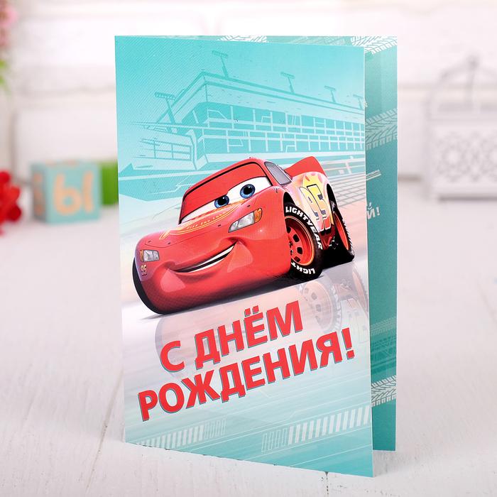 Тачки открытки с днем рождения