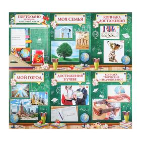 Листы - вкладыши для портфолио ученика начальной школы, 6 листов, 21 х 29 см