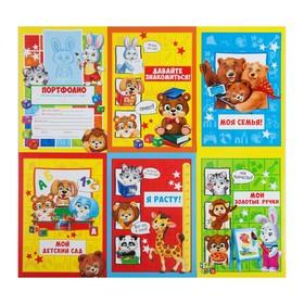 Листы - вкладыши для портфолио воспитанника детского сада, 6 листов, 21 х 29 см
