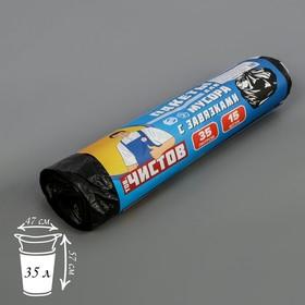 """Пакет для мусора с завязками 35 л """"Тов.Чистов"""", ПНД, толщина 13 мкм, 15 шт, цвет чёрный"""