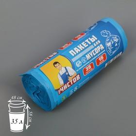 """Пакет для мусора 35 л """"Тов.Чистов"""", ПВД, толщина 20 мкм, 15 шт, цвет синий"""